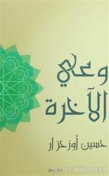 Ahiret Bilinci (Arapça)
