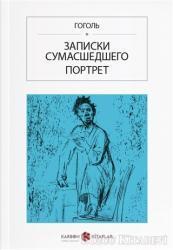 Bir Delinin Hatıra Defteri (Rusça)