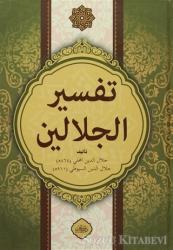 Celaleyn Tefsiri Tek Kitap (Arapça)