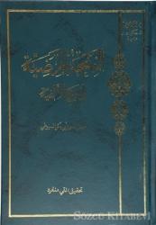 El-Behcetü'l-Merziyye Ala Elfiyyetibn-i Malik