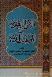 El-Envaru'l-Muhammediyye Mine'l-Mevahibü'l-Ledünni