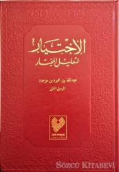 El-İhtiyar (5 Cilt Birarada) - Kırmızı Kapak