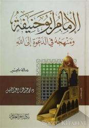 El-İmam Ebu Hanife ve Menhecühü Fi'd-Daveti İlalla