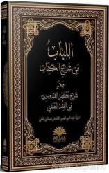 El-Lübab fi Şerhi'l Kitab