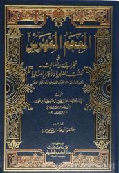 El-Mu'cemü'l-Müfehres Ev- Tecrid-ü Esanidü'l-Kütüb