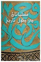 El-Müslümanan Der Tul-i Tarih (Farsça)