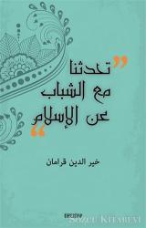 Gençlerle İslam'ı Konuştuk (Arapça)