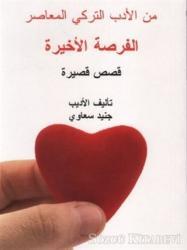 Hayatın İçinden (Arapça)