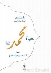 Hz. Muhammed (Arapça)