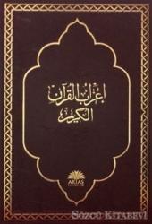 İ'rabul Kur'an-ı Kerim Orta Boy