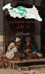 İslamla Damgalanmış Varoluş