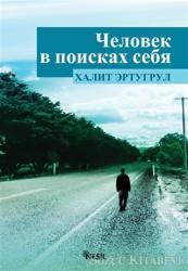 Kendini Arayan Adam (Rusça)