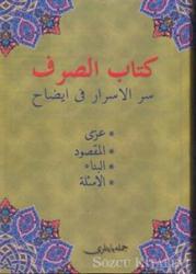 Kitab-us Sarf (Osmanlıca)