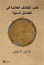 Kitabu'l Letaifi'l Alaiyye Fi'l-Fedaili's-Seniyye