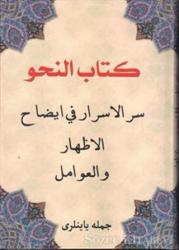 Kitabü'l Nahiv - Kitab-ul İzhar ve Avamil (Osmanlıca)