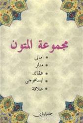 Mecmüatül Mutun Metinler Kitabı (Osmanlıca)
