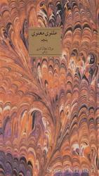 Mesnevi Urduca