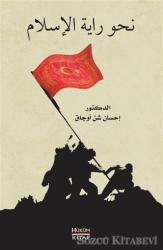 Nahve Rayeti'l İslam
