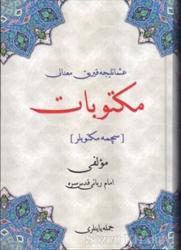 Osmanlıca Kırık Manalı Mektubat (Seçme Mektuplar)