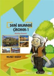 Sere Bajareki Çirokek 1