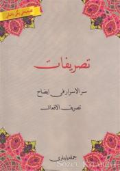 Tasrifat (Osmanlıca)