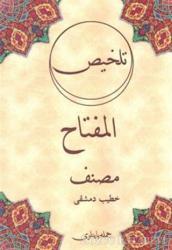 Telhis Telhis El-Miftah (Osmanlıca)