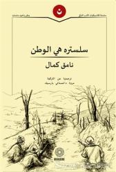 Vatan Yahut Silistre (Arapça)