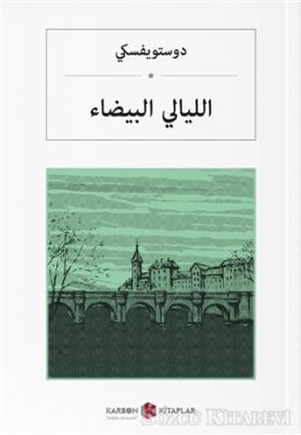 Fyodor Mihayloviç Dostoyevski - Beyaz Geceler (Arapça) | Sözcü Kitabevi