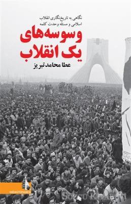 Bir Devrimin Vesveseleri (Farsça)