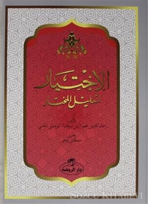 El İhtiyar Arapça (2 Cilt Takım)