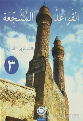 El-Kavaidu'l - Müşeccia 3