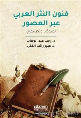 Funun en-Nesr el-Arabi'abra'l-Usur
