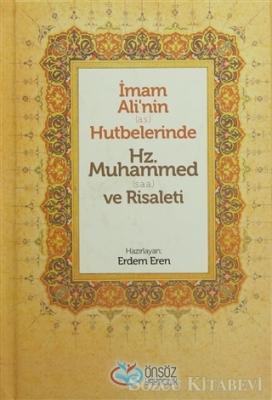 İmam Ali'nin (a.s.) Hutbelerinde Hz. Muhammed (S.a.a) ve Risaleti