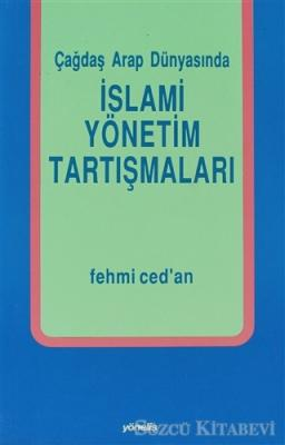 İslami Yönetim Tartışmaları