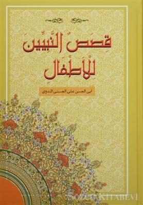 Kısasun Nebiyyin (Arapça) Büyük Boy