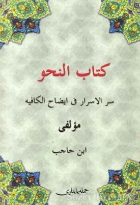 Kitabun Nahiv - Kafiye