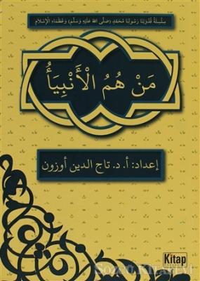 Men Hümü'l-Enbiya