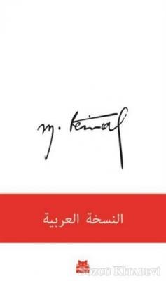 Yılmaz Özdil - Mustafa Kemal (Arapça) | Sözcü Kitabevi