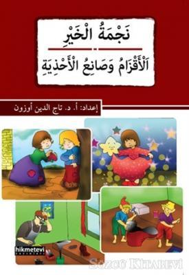 Necmetü'l-Hayr - El-akzamu ve Sani'u'l-ahziye