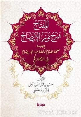 El Miftah Şerhi Nuru'l-İzah