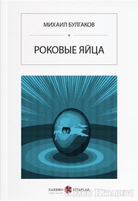Ölümcül Yumurtalar (Rusça)