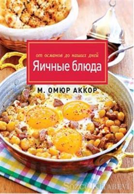 Osmanlı'dan Günümüze Yumurtalı Tarifler - Rusça