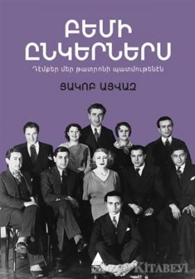 Pemi Ingerneris (Sahne Arkadaşlarım) - Ermenice