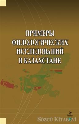 Primerı Filologiçehkih İssledovaniy v Kazahstane