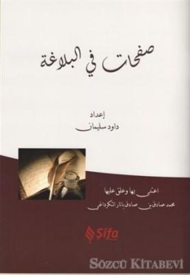 Safahat Bil Belağat (Arapça)