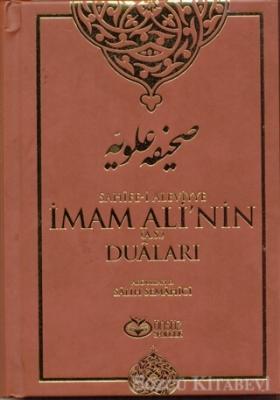 Sahife-i Aleviyye - İmam Ali'nin (as) Duaları