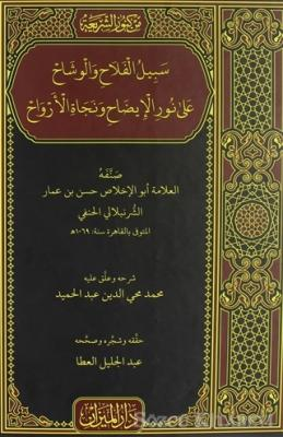 Sebilül Felah (Arapça)
