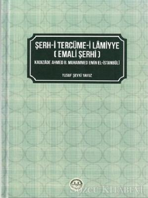 Şerh-i Tercüme-i Lamiyye (Emali Şerhi)