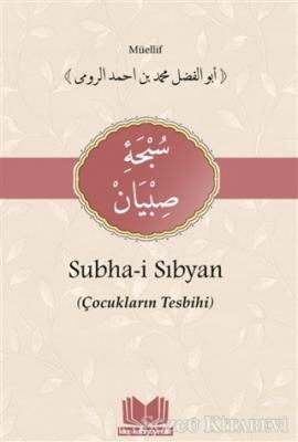 Subha-i Sıbyan