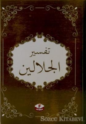 Tefsirul Celaleyn - Arapça Tefsir (Tek Kitap)